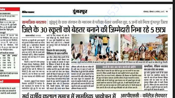 Newspaper Coverage of our interventions