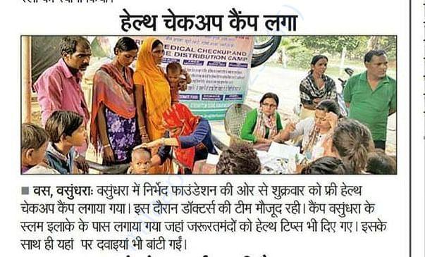 Navbharat Times  Ghaziabad 8/7/17
