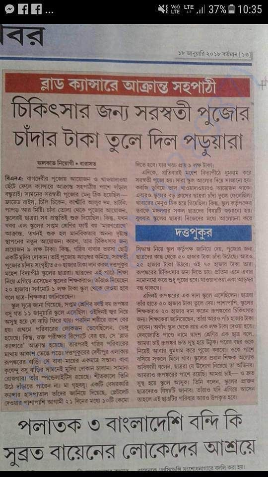 Paper cutting from Bengali daily news Paper Bartaman