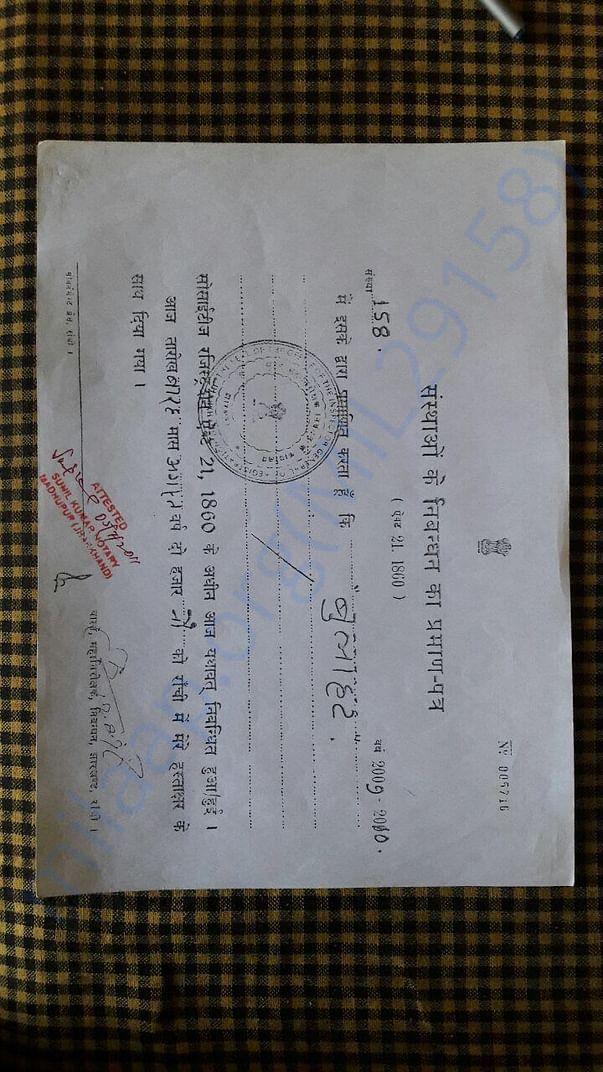 Registration Certificate of Bulahat