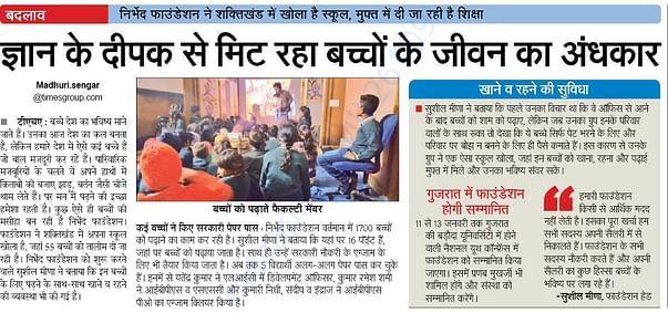 Artical Published in Navbharat Times 05/01/2018