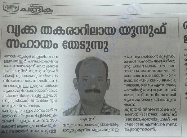 Yousuf Chandrika Newspaper