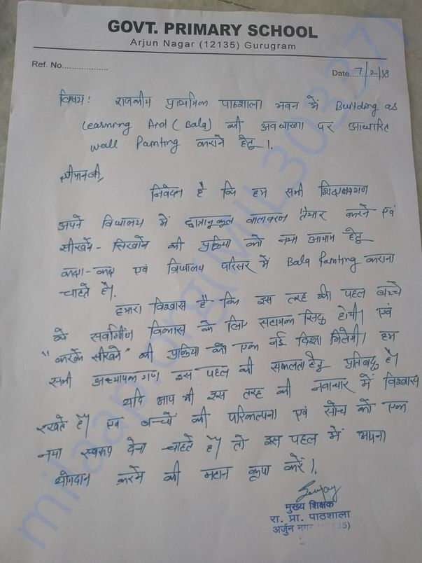 Supporting document from GPS Arjunnagar