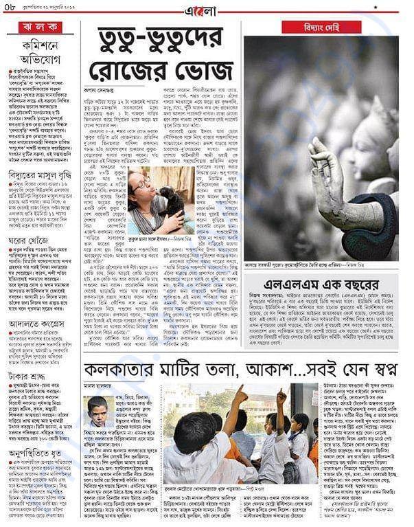 Representative Newspaper Article Anandabazar Ebala Jan 31, 2013