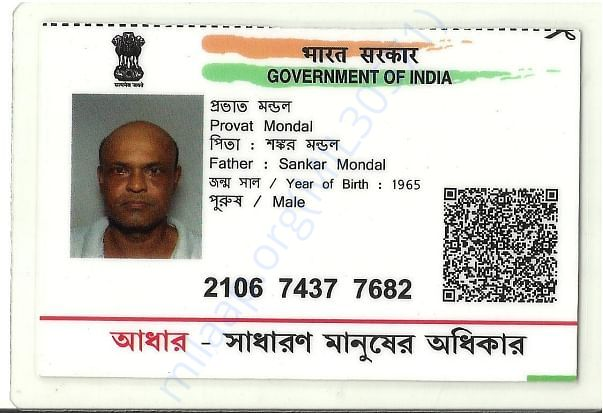 ADHAR CARD FRONT SIDE