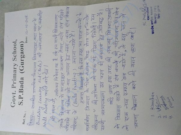 Supporting  document from GPS Sikanderpur Badha