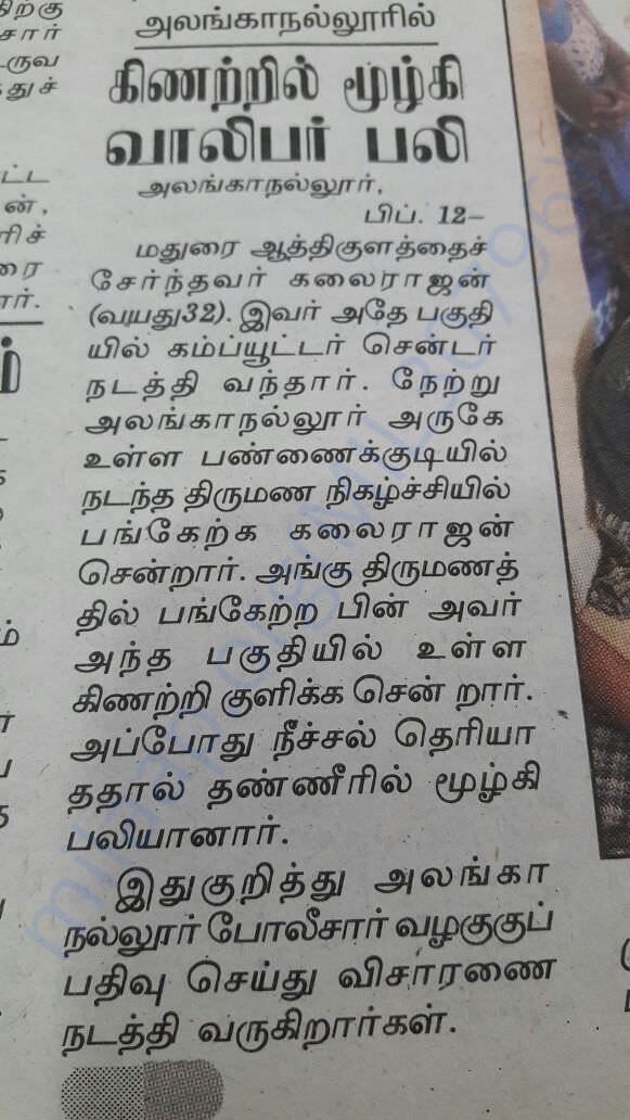 Tamil news article about Kalairaja's demise