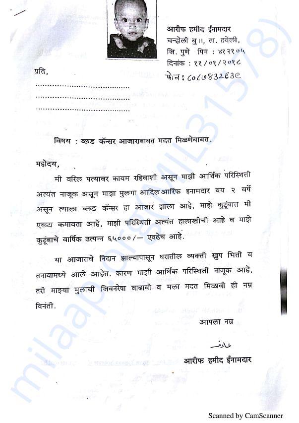 Adil- letter from KEM hospital