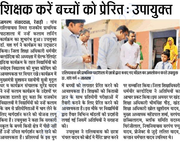 Inauguration of project Nanhe Kalam by Dr. Yash Garg (DC Rewari).
