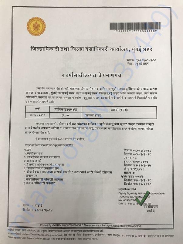 Tehsildar Income Certificate
