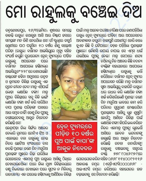 Newspaper cutout in Odia Language