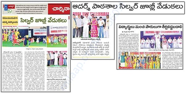 Students felicitation at school level covered by Andhra Jyoti, Eenadu