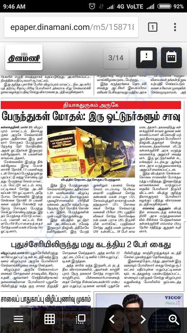 Newspaper cut - Tamil