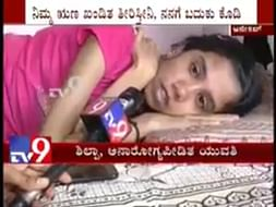Girl from Karnataka seeking help for her spine surgery.please save her