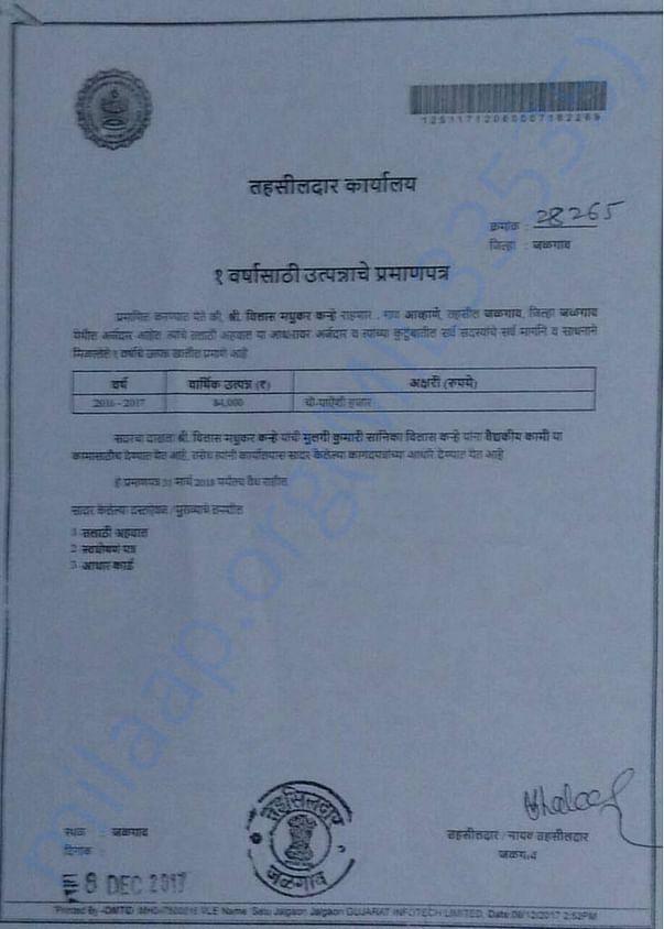 My Income Certificate