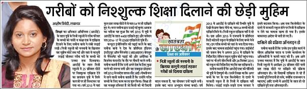 News paper mention