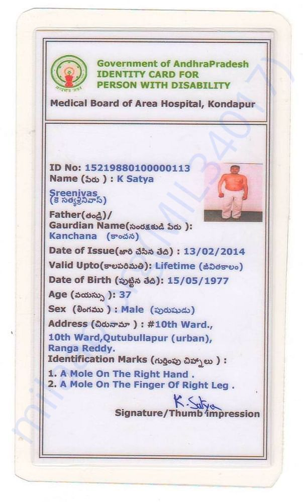 PHC ID Card