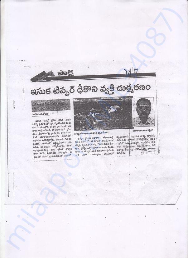 Telugu_newspaper_clipping