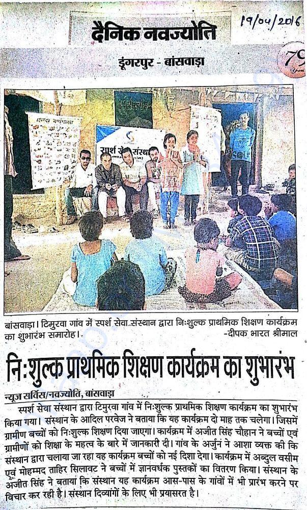 Sparsh Chal Vidhyalay - In Media