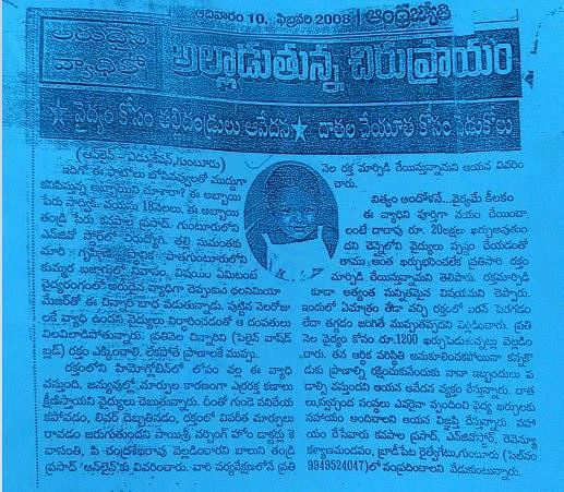 News paper add for Donation request