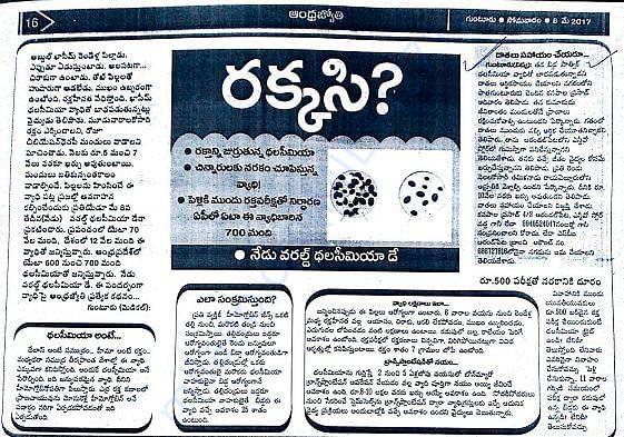 News paper add on Thalassemiya day about Sathvik