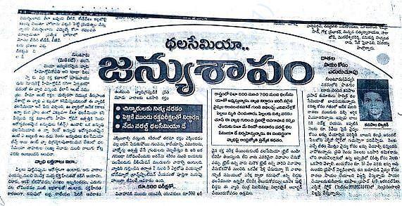 News about Sathvik on Thalassemiya Day
