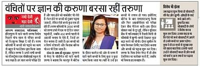 Dainik Jagran News Paper