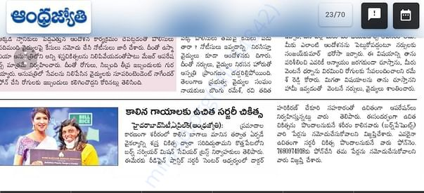 Free publicity of surgical camp by ABN