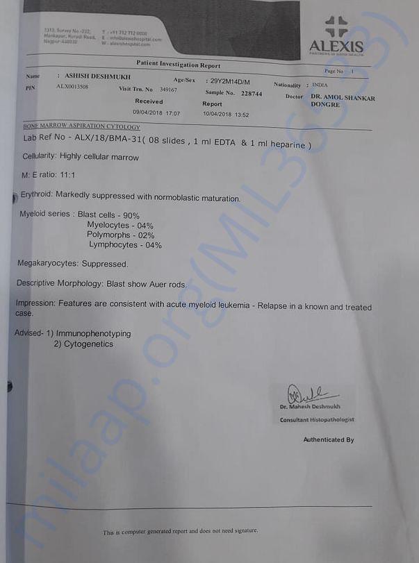 Patient Investigation Report