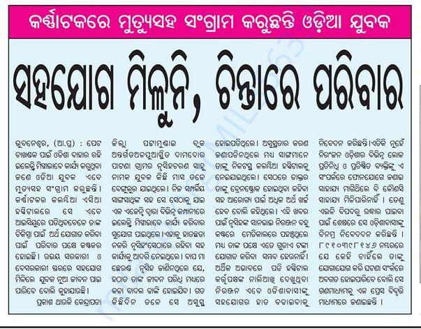 Published in oriya news paper-Bhaskar