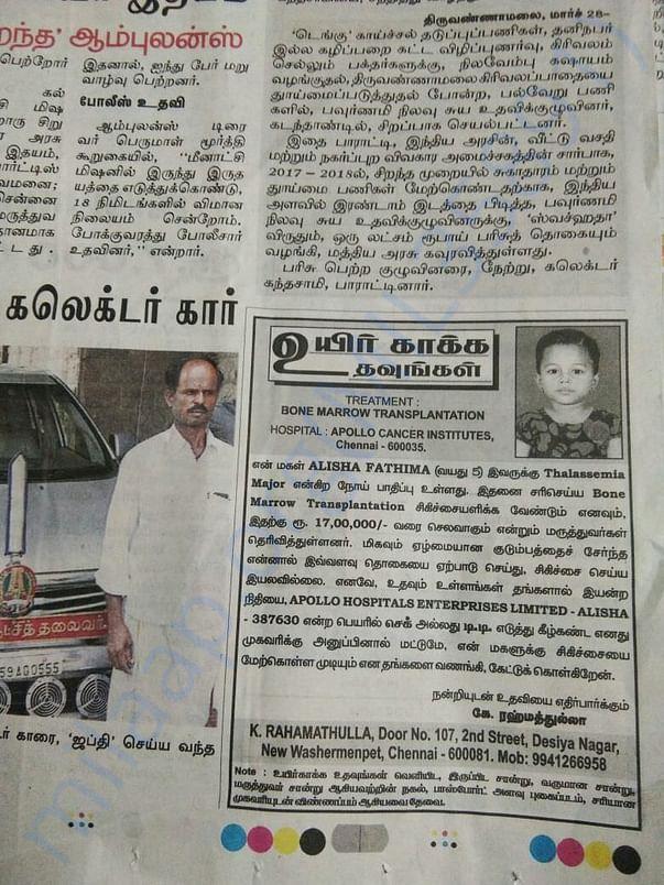 Advertisement in newspaper