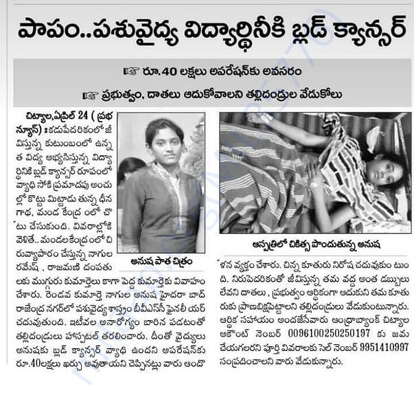 News paper article