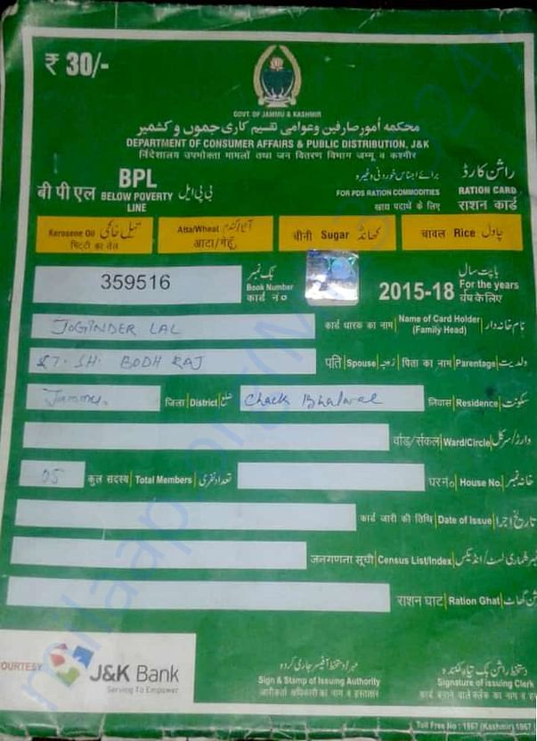 Som's Father Mr Joginder Lal's BPL Certificate.