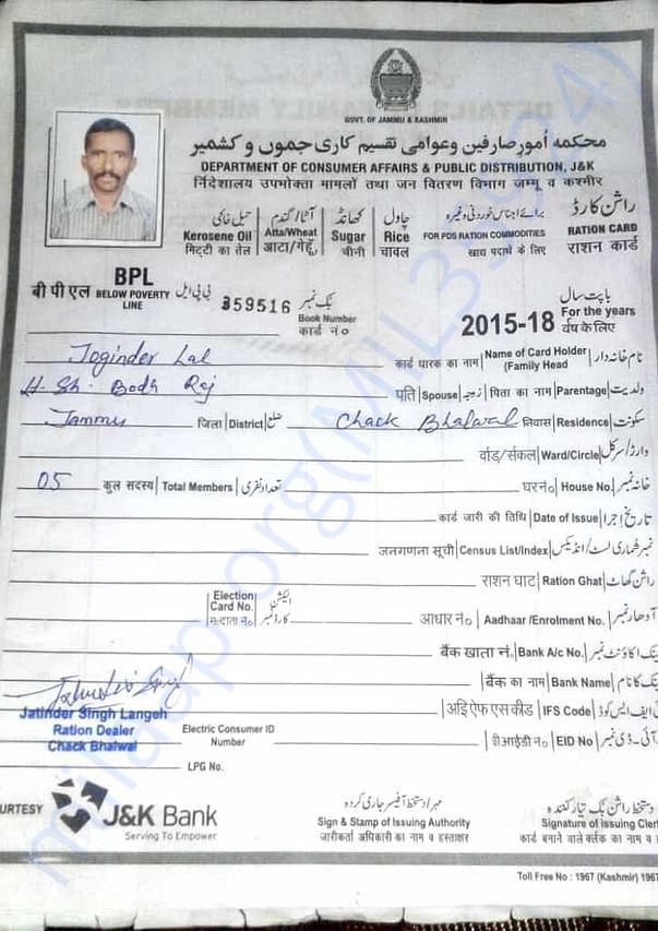 Below Poverty Line (BPL) Document