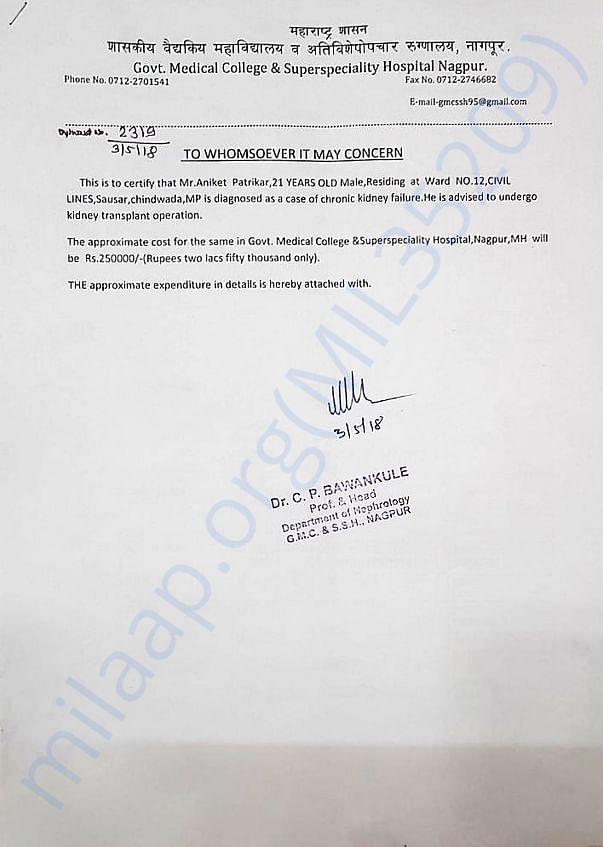 Govt Medical College and Super Speciality Hospital- Letter-1
