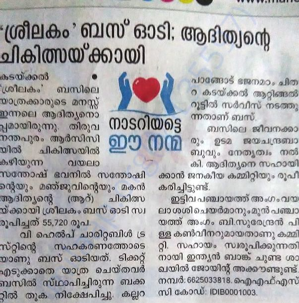 PRIVATE BUSES DONATING A DAYS INCOME FOR ADITHYANS HELP