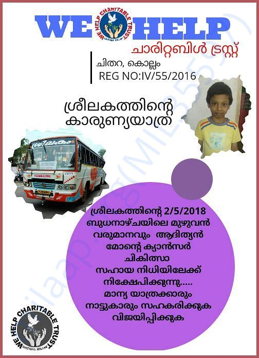 SREELAKAM MOTORS GIVING A DAYS COLLECTION TO ADITHYAN
