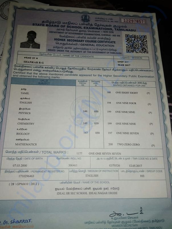 Shankar 12th Marksheet