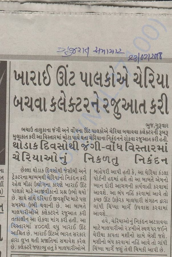 Gujarat Samachar 23rd Feb 2018