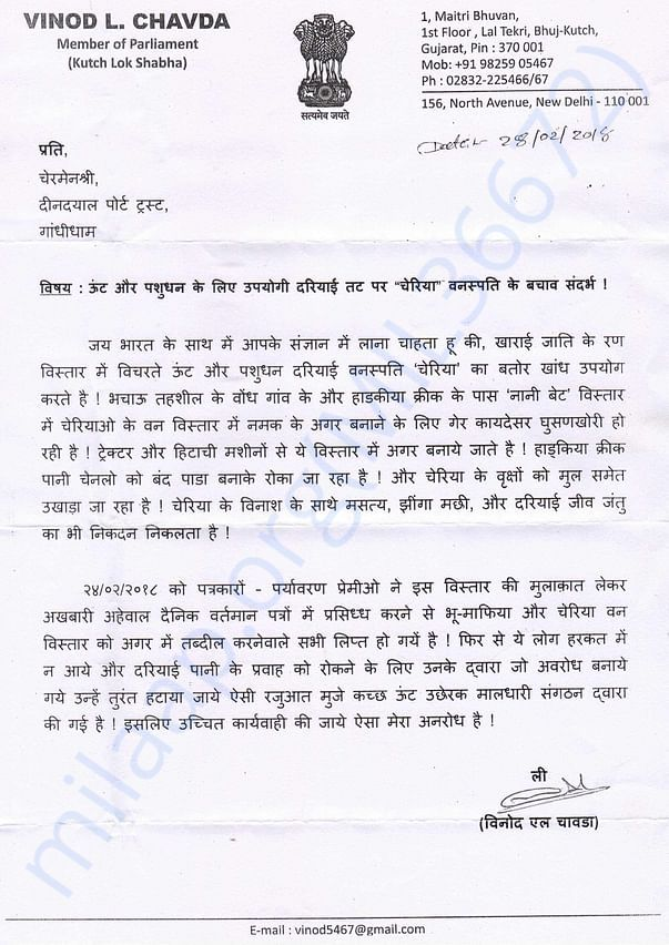 Letter from MP, Kutch, to the Dindayal Port Trust, and the Collector