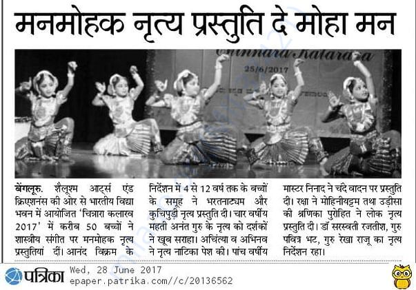 Shailusham Dance & Music Festival Hindi Newspaper Review