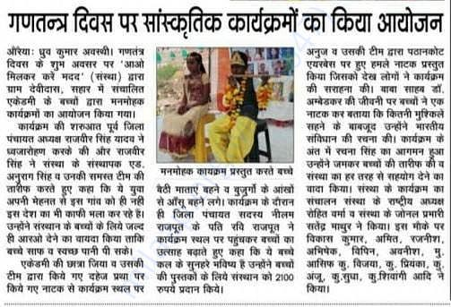 Story about cultural program on Republic day covered by News Paper