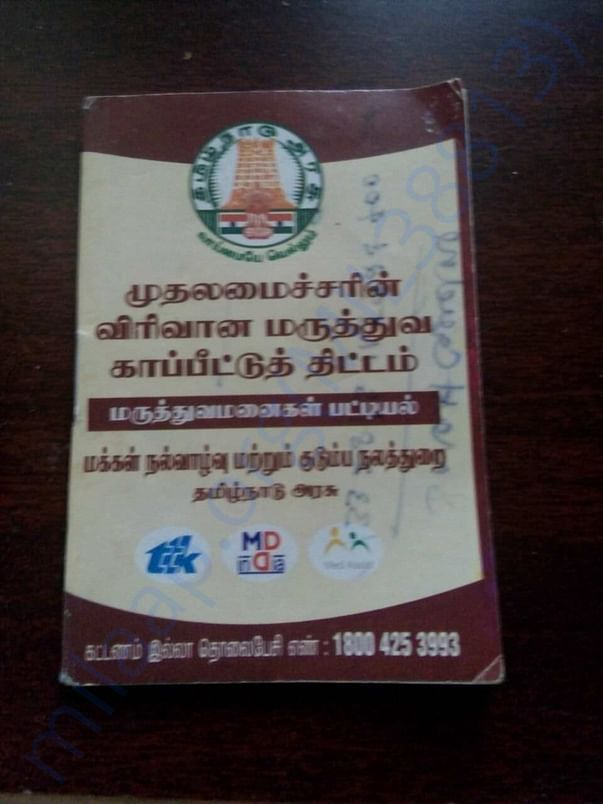 Tamilnadu CM Comprehensive Insurance scheme booklet