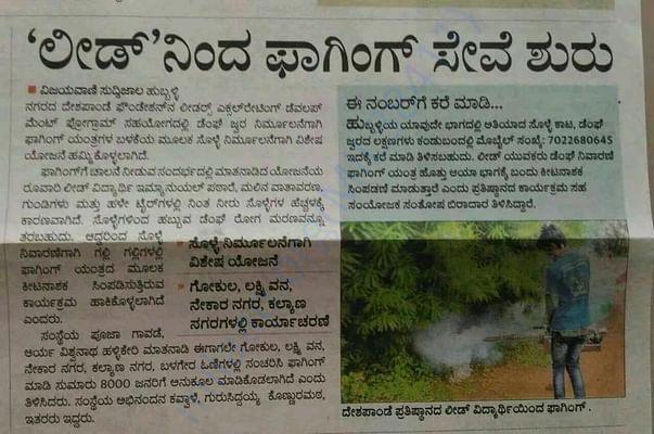 Vijayavani Newspaper Article
