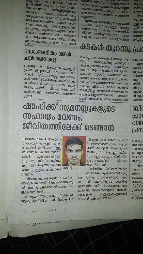 Malayala Manorama News Paper Cutting