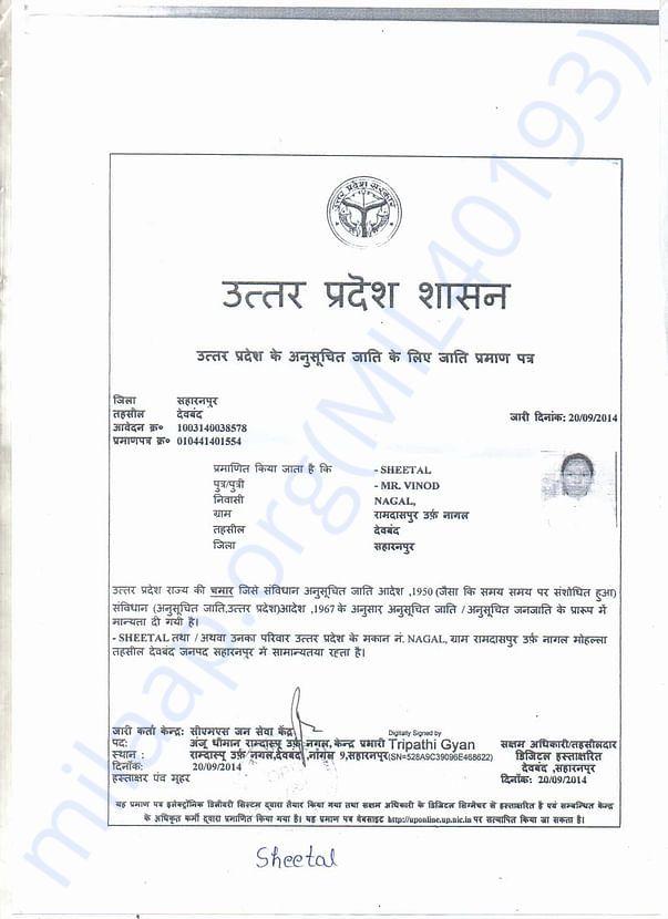 caste certificate