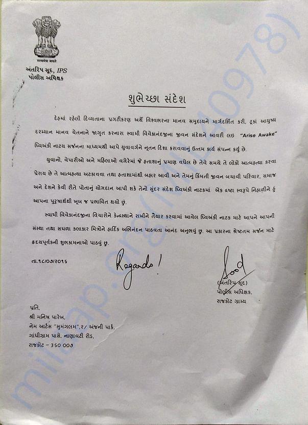 Superintendent of Police, Rajkot Appreciation Letter