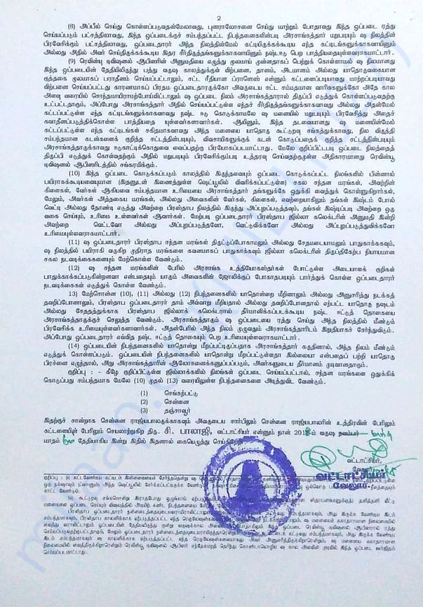 Proof of Land Document alloted by government- 2nd Page