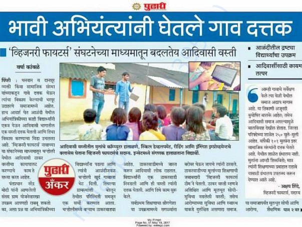Visionary Fighters Work Featured in Pudhari Newspaper