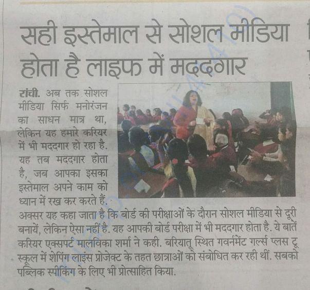 Session at Govt Girls School